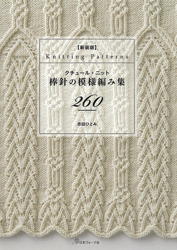 クチュール・ニット棒針の模様編み集260 新装版