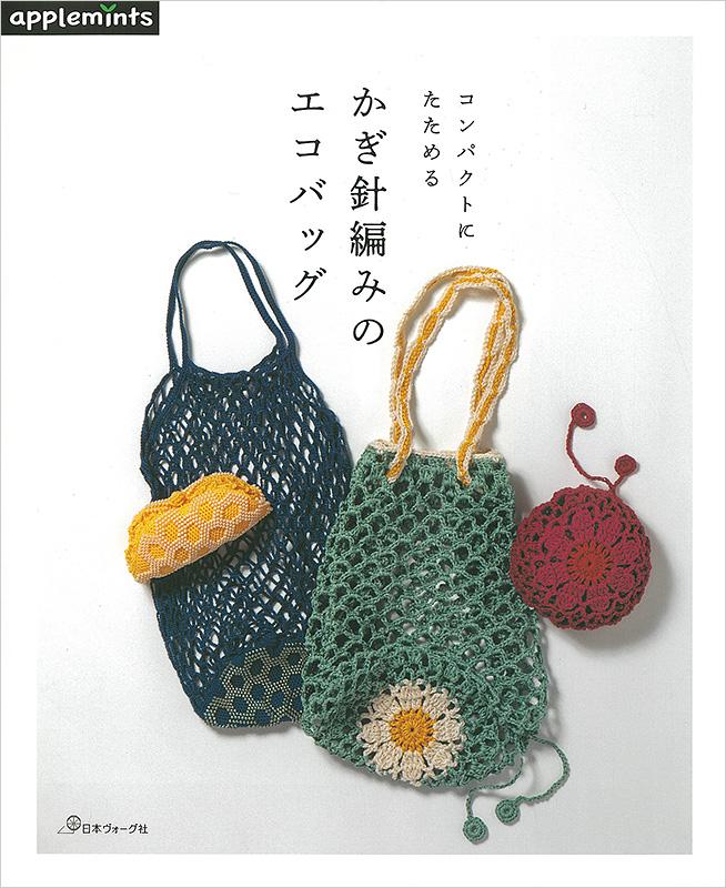 バッグ かぎ 編み こま編みのバッグ:かぎ編み初心者のためのかぎ編み入門サイト『かぎ編みをはじめよう』