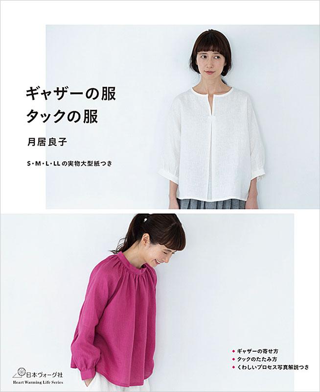 ギャザーの服 タックの服: 本   手づくりタウン 日本ヴォーグ社