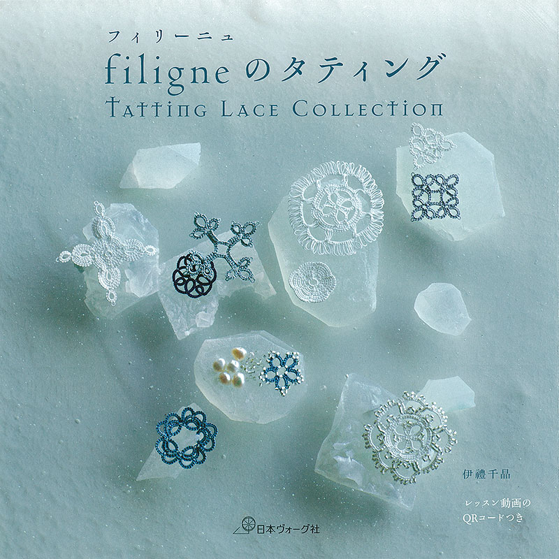 filigneのタティング Tatting Lace Collection