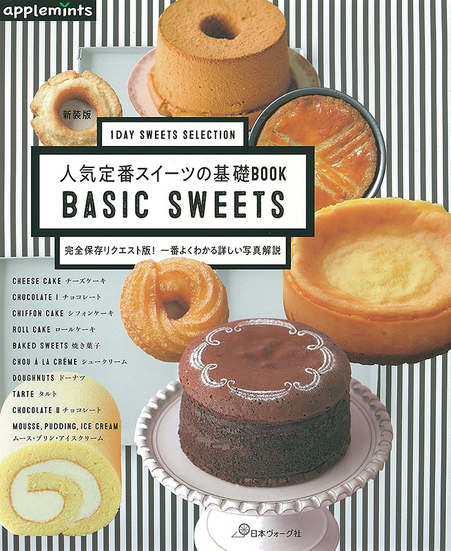 1DAY SWEETS SELECTION 人気定番スイーツの基礎BOOK 完全保存リクエスト版!一番よくわかる詳しい写真解説